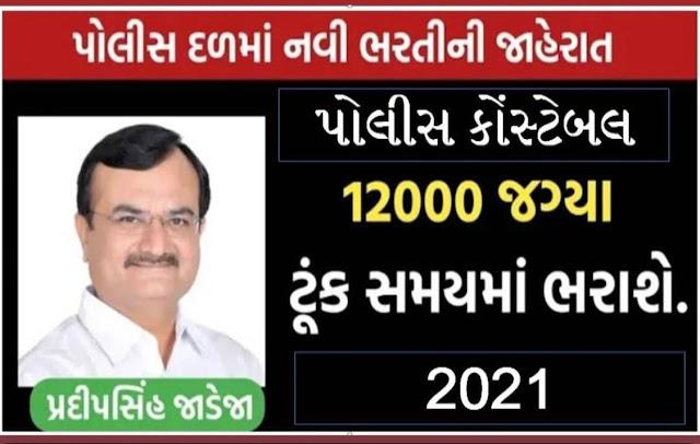 12000 new Vacancy Gujarat Police bharti Big Breaking News In gujarat