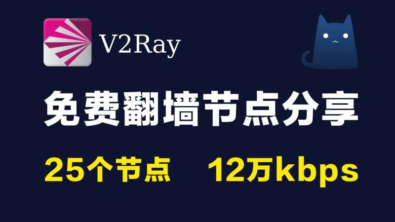 25个免费v2ray节点分享订阅clash|实测12万kbps可观看油管8K视频|2021最新科学上网梯子手机电脑翻墙vpn稳定可一键导入使用小火箭shadowrocket