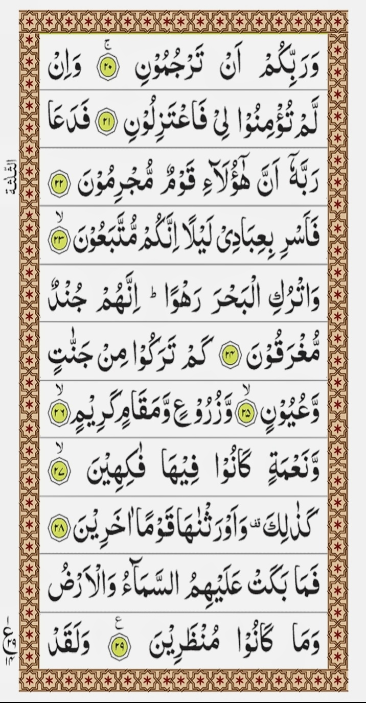 surah dukhan, ad dukhan, surah ad dukhan, surah al dukhan, surat ad dukhan, surah dukhan in english, surah dukhan full, surah e dukhan, surah 44, surah dukhan with urdu translation, surah dukhan in which parah, surah dukhan meaning, surah dukhan in hindi, surah ad dukhan rumi, arti surat ad dukhan, surah dukhan translation, surah ad dukhan full, ad dukhan meaning, surah dukaan, surah dukhan complete, surah dukhan bangla, surah dukhan in roman english, quran surah dukhan, quran surat ad dukhan