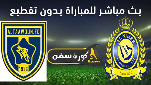موعد مباراة النصر والتعاون بث مباشر بتاريخ 04-01-2020 كأس السوبر السعودي
