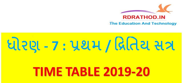 STD 7 NEW TIME TABLE | TAS PADHDHATI MUJAB NEW TIME TABLE 2019