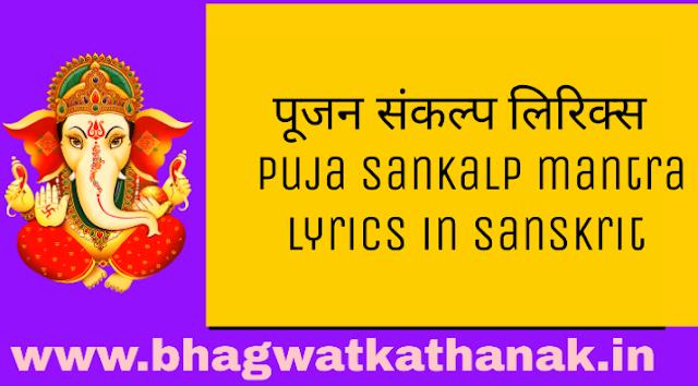 पूजन संकल्प लिरिक्स / puja sankalp mantra lyrics in sanskrit