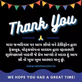 thank you for birthday wishes in gujarati thanks for birthday wishes in gujarati thanks message for birthday wishes in gujarati birthday thanks message in gujarati, જન્મદિવસની શુભકામના બદલ આભાર, જન્મદિવસની શુભેચ્છાઓ બદલ આભાર, જન્મદિવસ આભાર