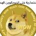 #dogecoin فرصة استثمارية ممتازة على دوجكوين