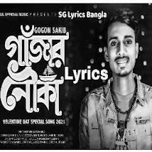 Gajar Nauka Lyrics (গাজাঁর নৌকা) Gogon Sakib | Sad Song 2021