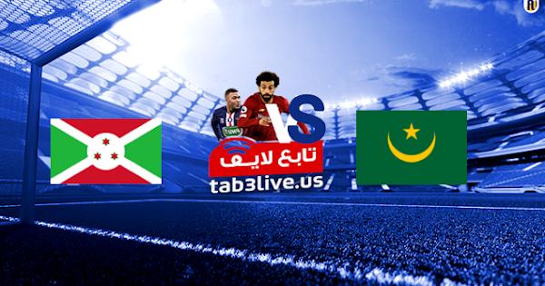 مشاهدة مباراة موريتانيا وبوروندي بث مباشر بتاريخ 2020/11/11 تصفيات كأس أمم أفريقيا