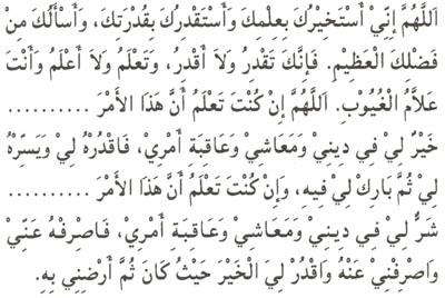 Berbagi ILmu: SOLAT SUNNAT ISTIKHARAH Dan SHOLAT GERHANA ...