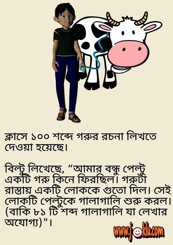 Cow essay short joke in Bengali