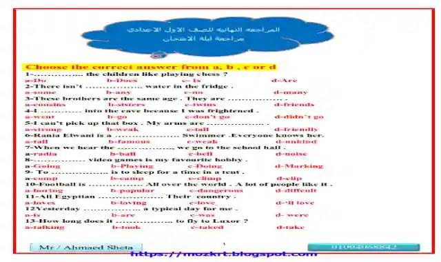 اهم 125 جملة اختيارى فى اللغة الانجليزية للصف الاول الاعدادى الترم الاول 2021 اعداد مستر احمد شتا