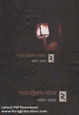 paradoxical sajid 2 pdf download