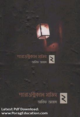 paradoxical sajid 2 pdf download