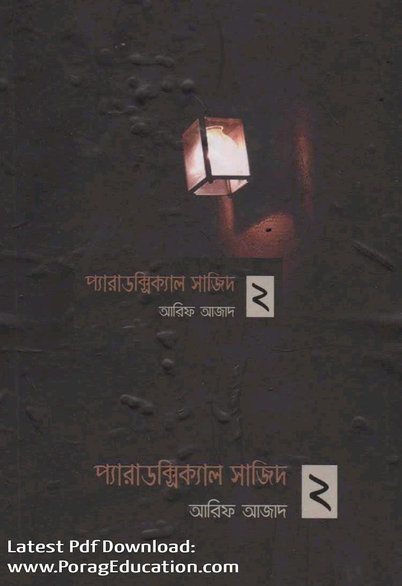 প্যারাডক্সিক্যাল সাজিদ ১,২ Pdf download || Paradoxical Sajid 1,2 Pdf Download