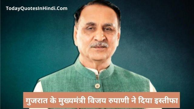 Gujarat-CM-Vijay-Rupani-Resigns