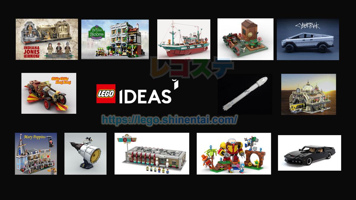 2020年第1回LEGOアイデア製品化検討レビュー進出デザイン:ナイトライダーKITT、漁船など:随時更新