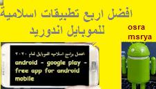 افضل برامج اسلاميه دينيه للموبايل اندرويد / تطبيقات دينيه للموبايل 2020  / افضل برامج دينيه اسلاميه جوجل بلاى