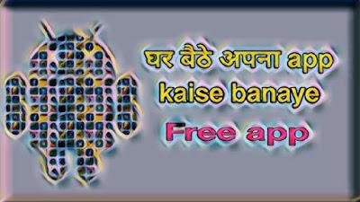 App kaise banaye ? Mobile से ऐप कैसे बनाए फ्री में।