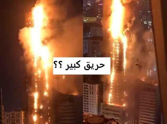 حريق كبير في امارة الشارقة في دولة الامارات العربية اليوم | آخبار الإمارات
