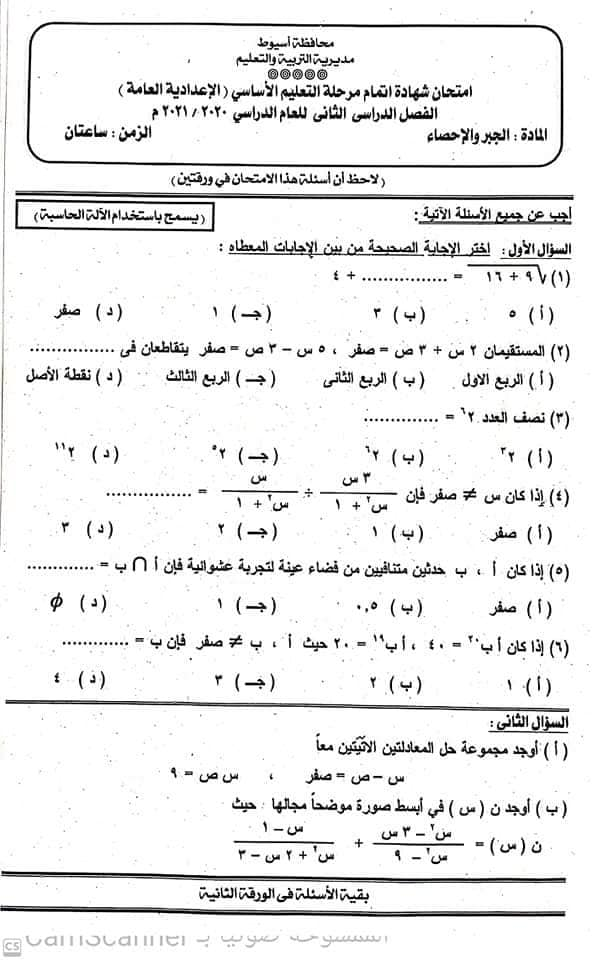 امتحان الجبر محافظات اسوان & اسيوط & البحر الأحمر & الإسماعيلية الصف الثالث الإعدادى الترم الثانى 2021