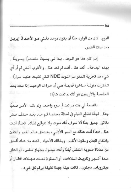 كيف تنبأ أحمد توفيق بموعد وفاته ودفنه؟