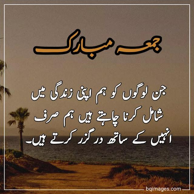 status jumma mubarak quotes in urdu
