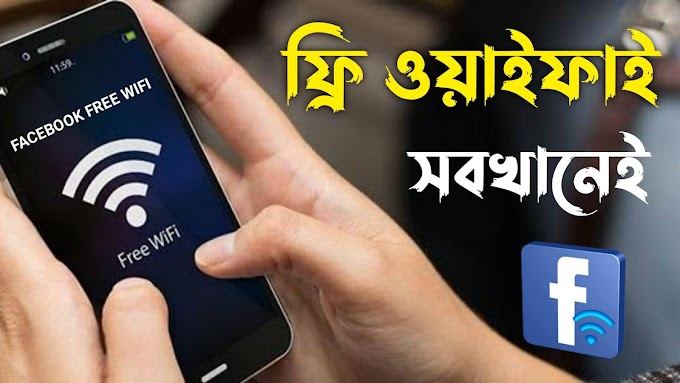 Free wifi on facebook?? Find WiFi option on Facebook ! Free wifi