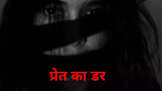 Hindi horror story 2020