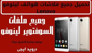"تحميل جميع فلاشات ""ROM"" هواتف لينوفو Lenovo | روابط تنزيل سوفتوير هواتف لينوفو"