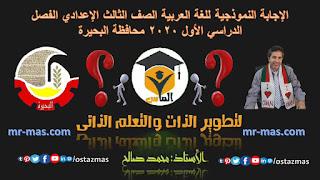 الإجابة النموذجية للغة العربية الصف الثالث الإعدادي الفصل الدراسي الأول 2020 محافظة البحيرة