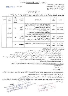 توظيف بمديرية الخدمات الجامعية بغليزان 18 منصب 2019/12/31