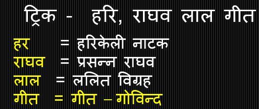 Gk Trick Hindi :जयदेव की प्रमुख रचना