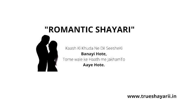 5 Best Romantic हिंदी शायरी   Whatsapp हिंदी Quotes