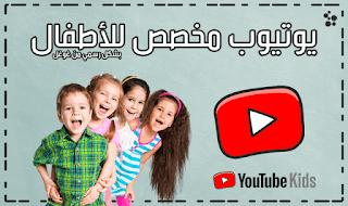 يوتيوب مخصص للأطفال بدون اعلانات للأندرويد والأيفون