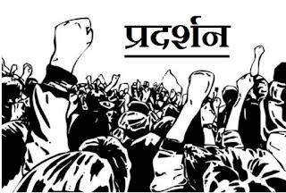 69000 भर्ती के दिव्यांग अभ्यर्थियों ने किया विरोध
