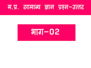 mp gk question answer in  hindi