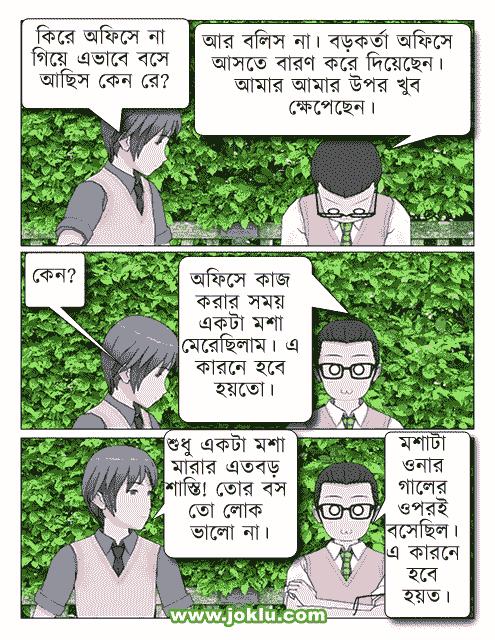 Fired Bengali joke