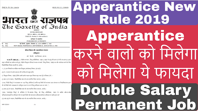 Apprentice Amendment Rule 2019 | Apprentice Trainee Get Double salary | Parmanent Job