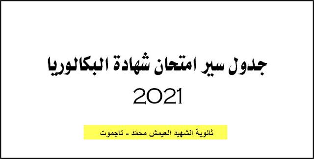 جدول سير امتحان شهادة البكالوريا 2021