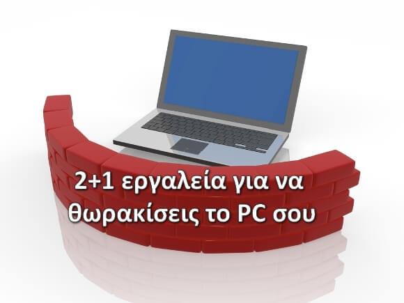 2+1 εργαλεία για να θωρακίσετε τον υπολογιστή σας