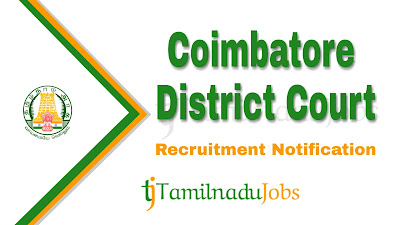 Coimbatore District Court Recruitment notification 2019, govt jobs for 10th pass, tamil nadu govt jobs, tn govt jobs