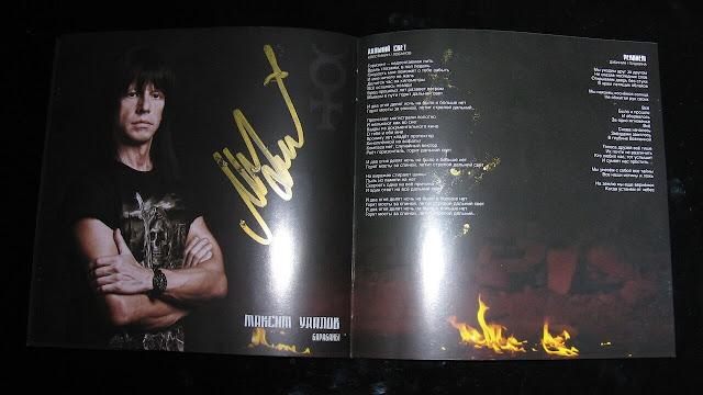 автограф-сессия Арии