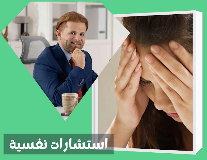 رقم دكتور نفسي للحجز ياسر نصار 0557373131 في خدمة عملائنا في السعودية