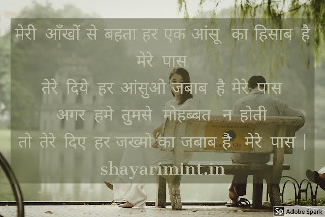 New sad shayari - meree aankhon se bahata har ek aansoo ka