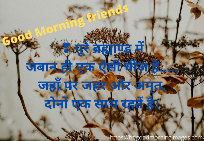 good message in hindi