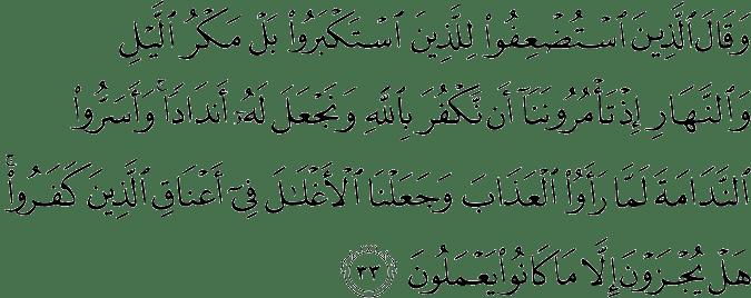 Surat Saba' Ayat 33