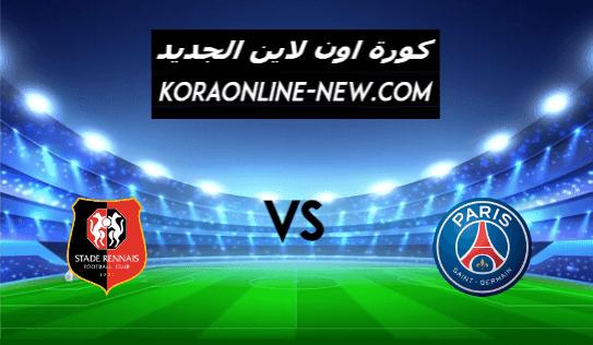 مشاهدة مباراة باريس سان جيرمان ونيس بث مباشر اليوم 13-2-2021 الدوري الفرنسي