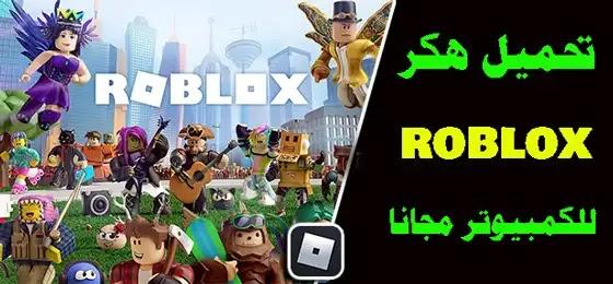 طريقة تهكير لعبة روبلوكس للكمبيوتر مجانا وبطريقة سهلة, اخيرا طريقة تهكير لعبة روبلوكس والحصول علي روبوكس مجانا, وأخيرا تهكير لعبة ROBLOX التحذيت الجديد, كيفيه تهكير لعبة Roblox!! | طيران واختراق جدران