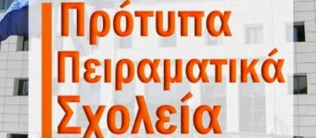 Από 28 Μαΐου οι αιτήσεις για τα Πρότυπα- Πειραματικά Σχολεία - Οι εξετάσεις, η κλήρωση, οι προθεσμίες