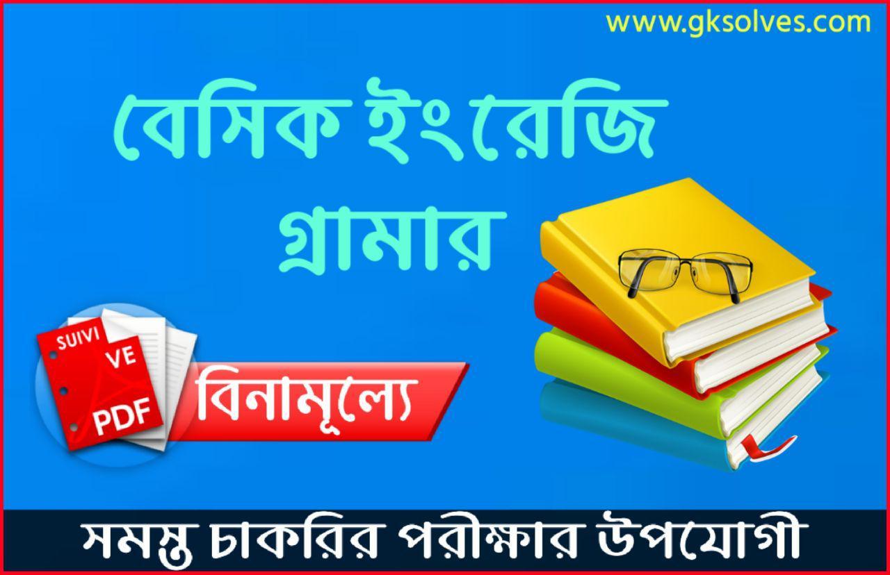 Basic English Grammar Book Pdf | Basic English Grammar Exercises | Basic English Grammar Rules With Examples Pdf | Basic English Speaking | English Grammar Tenses