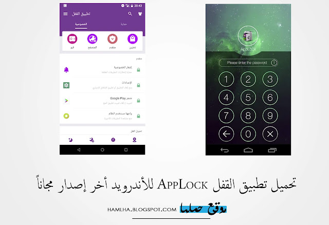 تحميل تطبيق القفل App Lock لحماية التطبيقات من المتطفلين للاندرويد - موقع حملها