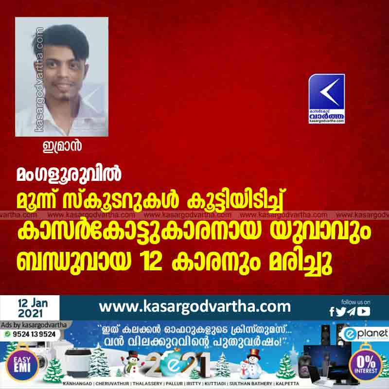 Kasargod resident and his 12-year-old cousin died after three scooters collided in Mangalore